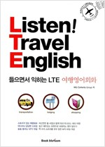 Listen! Travel English