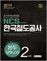 2017 NCS 한국철도공사(코레일) 직무능력검사 최종점검 봉투모의고사 2회분