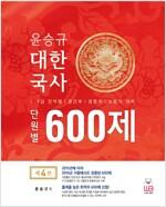 2017 윤승규 대한국사 600제