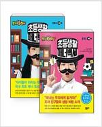 [세트] 초등생활 매너백서 1~2 세트 - 전2권