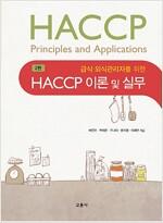 [중고] HACCP 이론 및 실무