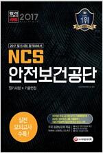 2017 NCS 안전보건공단 필기시험 + 기출면접