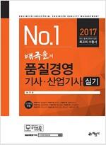2017 배극윤의 품질경영기사.산업기사 실기