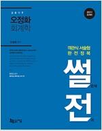 2017 오정화 회계학 썰전 (썰문제 전과)