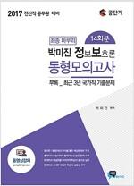 2017 박미진 정보보호론 동형모의고사