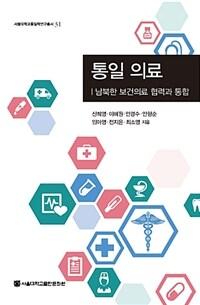 통일의료 : 남북한 보건의료 협력과 통합