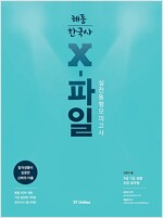 2017 해동한국사 X-FILE 실전동형모의고사