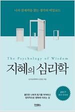[중고] 지혜의 심리학