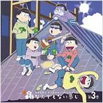 おそ松さん かくれエピソ-ドドラマCD「松野家のなんでもない感じ」 第3卷 (CD)