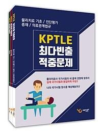 2017 KPTLE(물리치료사 국가시험) 최다빈출 적중문제 - 전3권