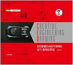 전산응용(CAD)기계제도 실기 출제도면집