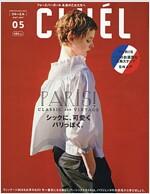 CLUEL(クル-エル) 2017年 05 月號 [雜誌]