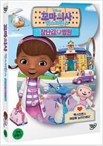 꼬마 의사 맥스터핀스: 장난감 병원