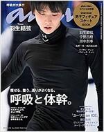 anan (アンアン) 2017/03/29[呼吸と體幹] (雜誌, 週刊)