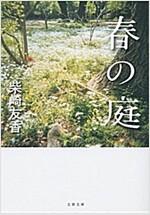 春の庭 (文春文庫) (文庫)