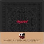 뮤지컬 '팬텀' O.S.T [박은태 ver.][2CD+DVD]