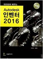 Autodesk 인벤터 2016
