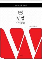 2017 박승수 민법 사례연습