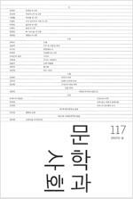 문학과 사회 117호 - 2017.봄 (본책 + 하이픈)