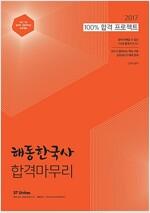 2017 신영식 해동한국사 합격마무리