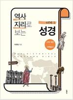 역사지리로 보는 성경 : 신약편 - 전3권