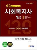 2018 에듀윌 사회복지사 1급 일이공 기본공략 지역사회 복지론