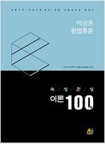 백광훈 형법총론 속성완성 이론 100제