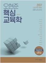 2017 오현준 핵심교육학
