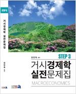 거시경제학 실전문제집 STEP 3