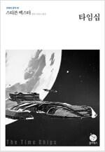 타임십 - 미래의 문학 05