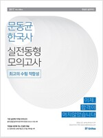 2017 문동균 한국사 실전동형 모의고사