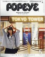POPEYE (ポパイ) 2017年 05月號 [雜誌]