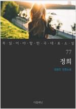 정희 - 꼭 읽어야 할 한국 대표 소설 77