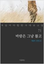 바람은 그냥 불고 - 꼭 읽어야 할 한국 대표 소설 71