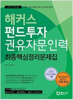 2017 해커스 펀드투자권유자문인력 최종핵심정리문제집