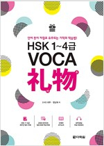 新 HSK 1~4급 VOCA 礼物(리우) (쓰기노트 + MP3파일 무료 다운로드)