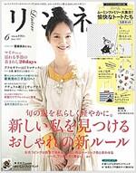 リンネル 2017年 06月號 (雜誌, 月刊)