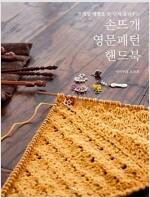 손뜨개 영문패턴 핸드북