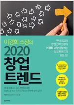 이경희 소장의 2020 창업 트렌드