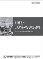 2017 신용한 Compass 행정학 1.2월 이론심화강의