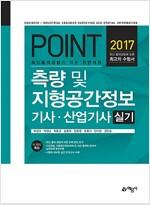 2017 포인트 측량 및 지형공간정보 기사.산업기사 실기