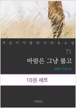 [세트] 꼭 읽어야 할 한국 대표 소설 71-80 (전10권)