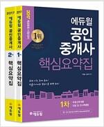 2017 에듀윌 공인중개사 1.2차 핵심요약집 세트 - 전2권
