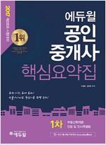 2017 에듀윌 공인중개사 1차 핵심요약집 : 부동산학개론 민법 및 민사특별법