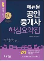 2017 에듀윌 공인중개사 2차 핵심요약집 : 공인중개사법령 및 중개실무 부동산공시법 부동산세법 부동산공법