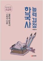 설민석 한국사 능력 검정 개념완성 초급편 (5.6급)