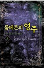 [세트] 롬베른의 영주 (총5권/완결)