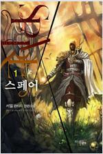 [세트] 스페어 (총8권/완결)