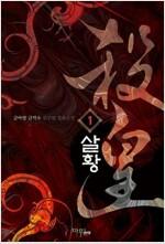 [세트] 살황 (총8권/완결)