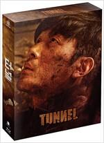 [블루레이] 터널 : 한정판